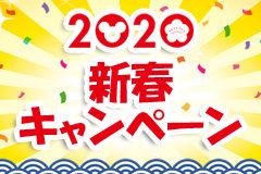 新春キャンペーン 2020