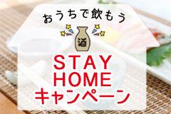 STAY HOMEキャンペーン<終了しました>